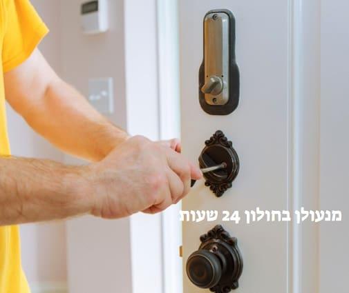 מנעולן בחולון 24 שעות פורץ דלתות פורץ מנעולים אמין ומקצועי